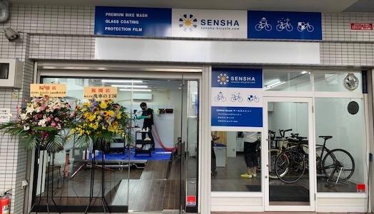 SENSHA PRODUCTS 1